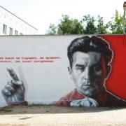 Граффити портрет Казимир Малевич streetskills youfeelmyskill в Витебске