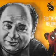 Граффити портрет Евгений Леонов streetskills youfeelmyskill в Витебске