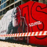 Граффити Лев Толстой в Сочи на берегу моря