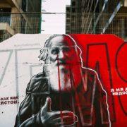 Администрация Сочи и недострои, жилье в Сочи, риелторы Сочи, дольщики и граффити Лев Толстой