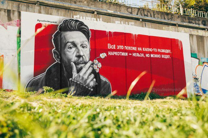 Сергей Шнуров граффити в Сочи роспись стен