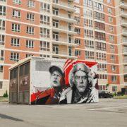 Граффити стритарт в Краснодаре роспись стен Назад в будущее Youfeelmyskill